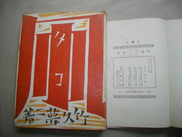 凧  童話の本  竹久夢二  大正15年  初版函_画像7