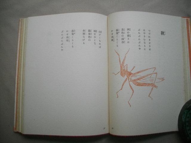 凧  童話の本  竹久夢二  大正15年  初版函_画像5