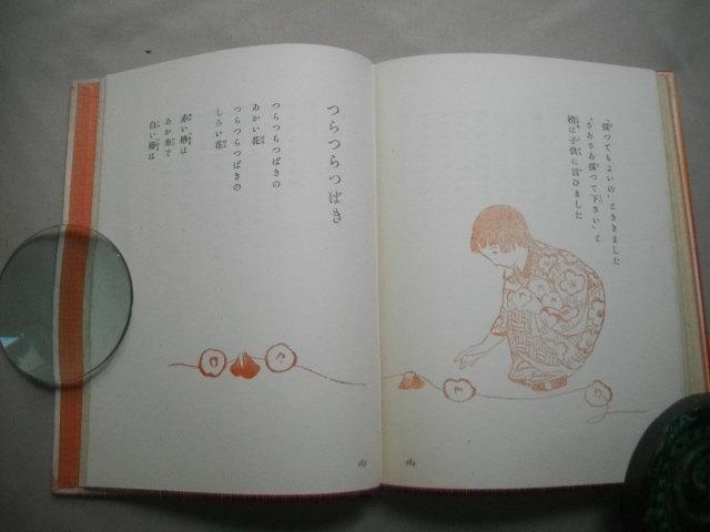 凧  童話の本  竹久夢二  大正15年  初版函_画像6