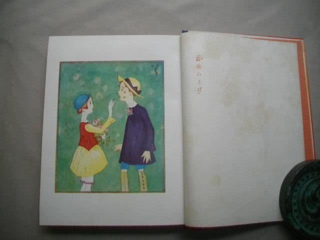 凧  童話の本  竹久夢二  大正15年  初版函_画像3