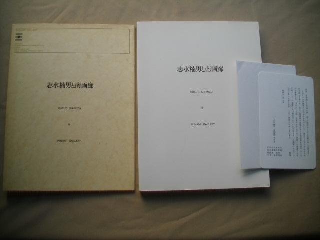 志水楠男と南画廊  1985年  カバ
