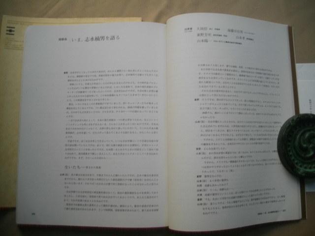 志水楠男と南画廊  1985年  カバ_画像5