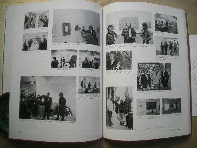 志水楠男と南画廊  1985年  カバ_画像4