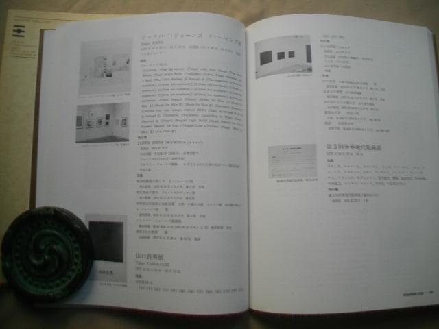 志水楠男と南画廊  1985年  カバ_画像3