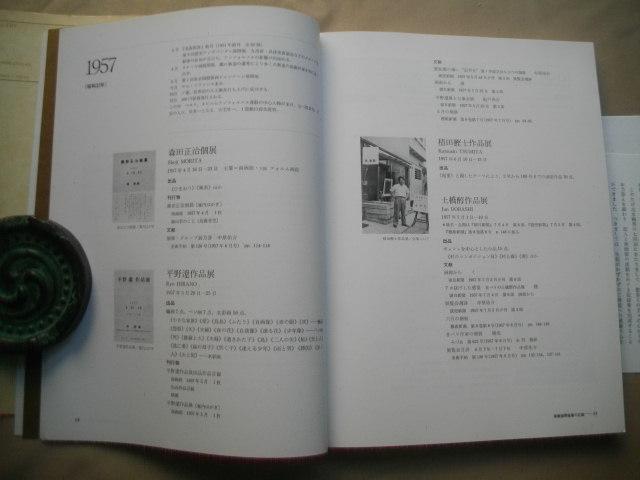 志水楠男と南画廊  1985年  カバ_画像2