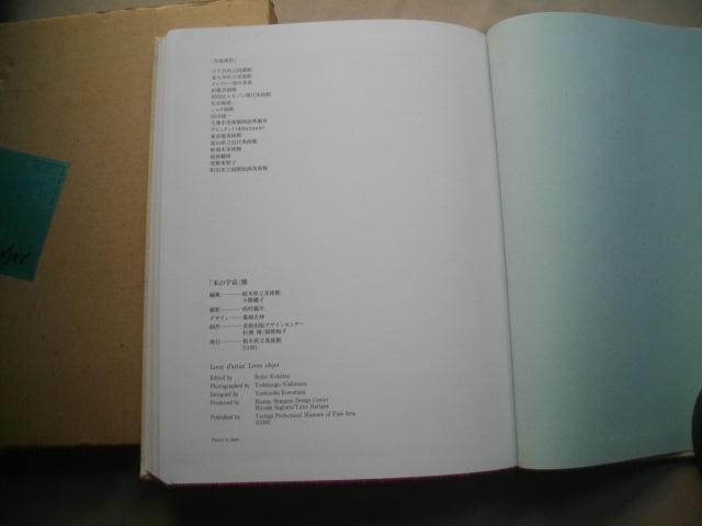 図録 本の宇宙ー詩想をはこぶ容器  1992年 函_画像6