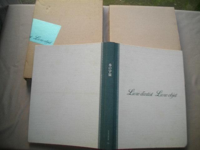 図録 本の宇宙ー詩想をはこぶ容器  1992年 函
