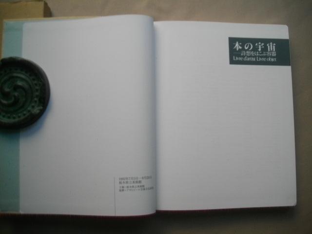 図録 本の宇宙ー詩想をはこぶ容器  1992年 函_画像2