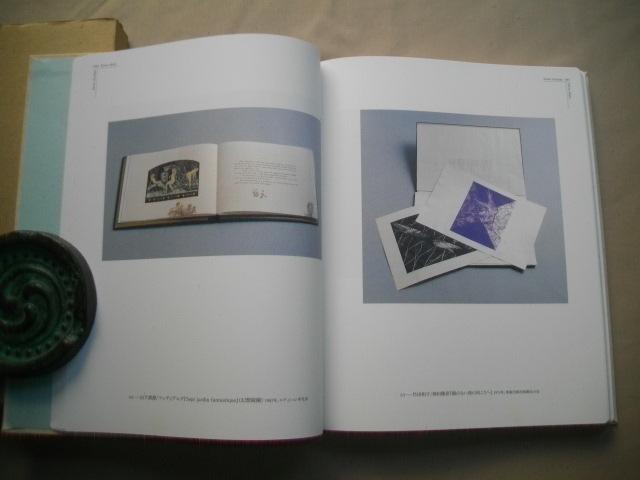 図録 本の宇宙ー詩想をはこぶ容器  1992年 函_画像3