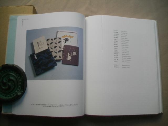 図録 本の宇宙ー詩想をはこぶ容器  1992年 函_画像4