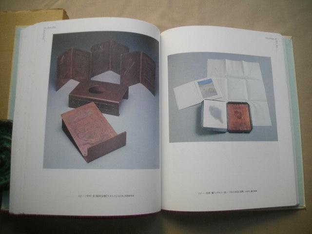 図録 本の宇宙ー詩想をはこぶ容器  1992年 函_画像5