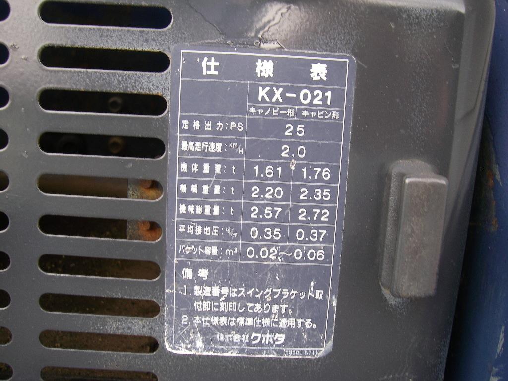 売り切り!! クボタ パワーショベル KX-021 追加拡大画像あり!_画像8