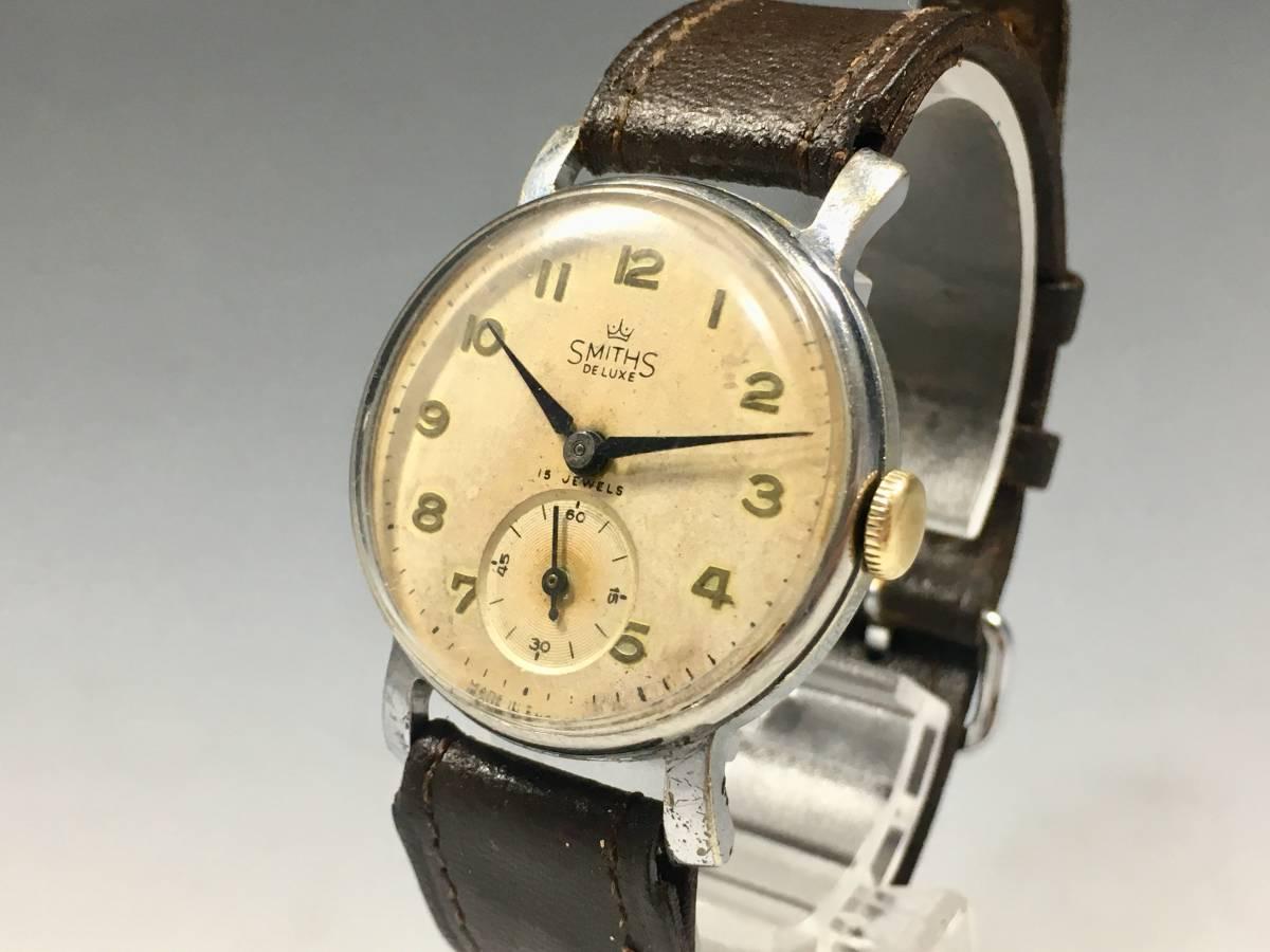【1点限り】 スミス デラックス SMITHS DELUXE アンティーク ビンテージ ヴィンテージ イギリス 手巻き 英国 腕時計 スモセコ 高級