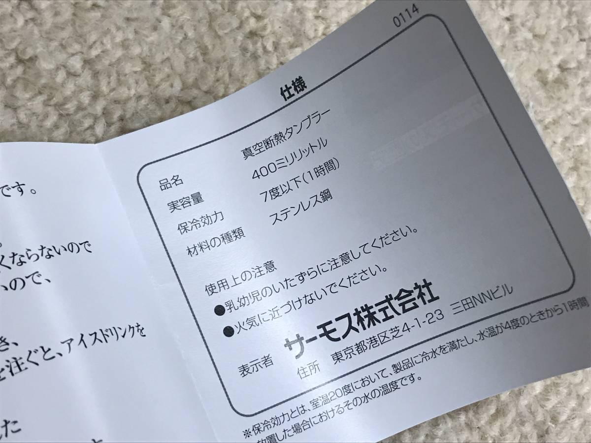 ★新品【THERMOS/サーモス】ペア真空断熱タンブラー★_画像5