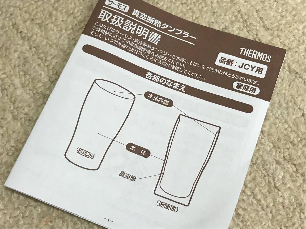 ★新品【THERMOS/サーモス】ペア真空断熱タンブラー★_画像6