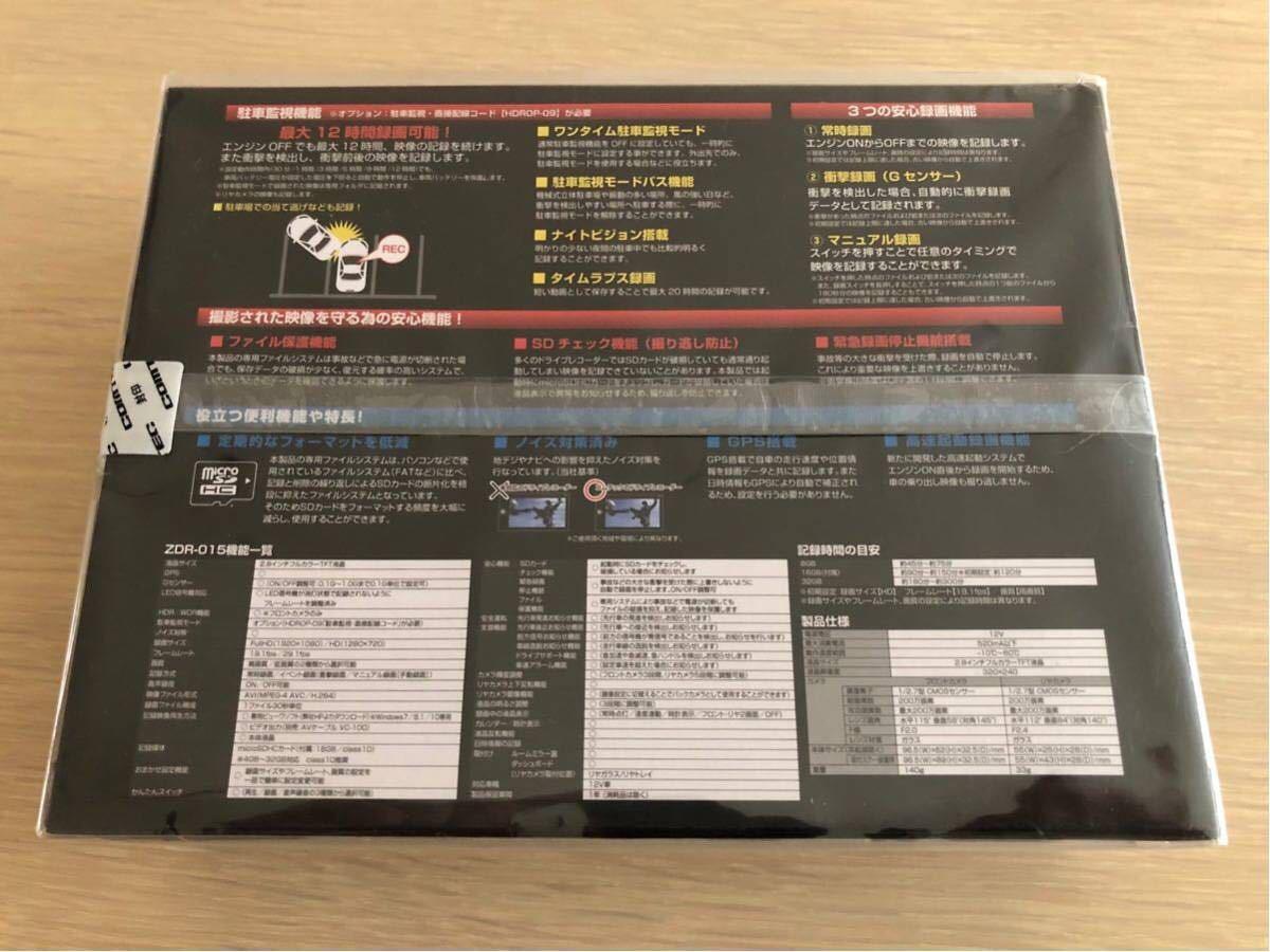 1円~ 新品未開封 コムテック ドライブレコーダー ZDR015 前後録画_画像2