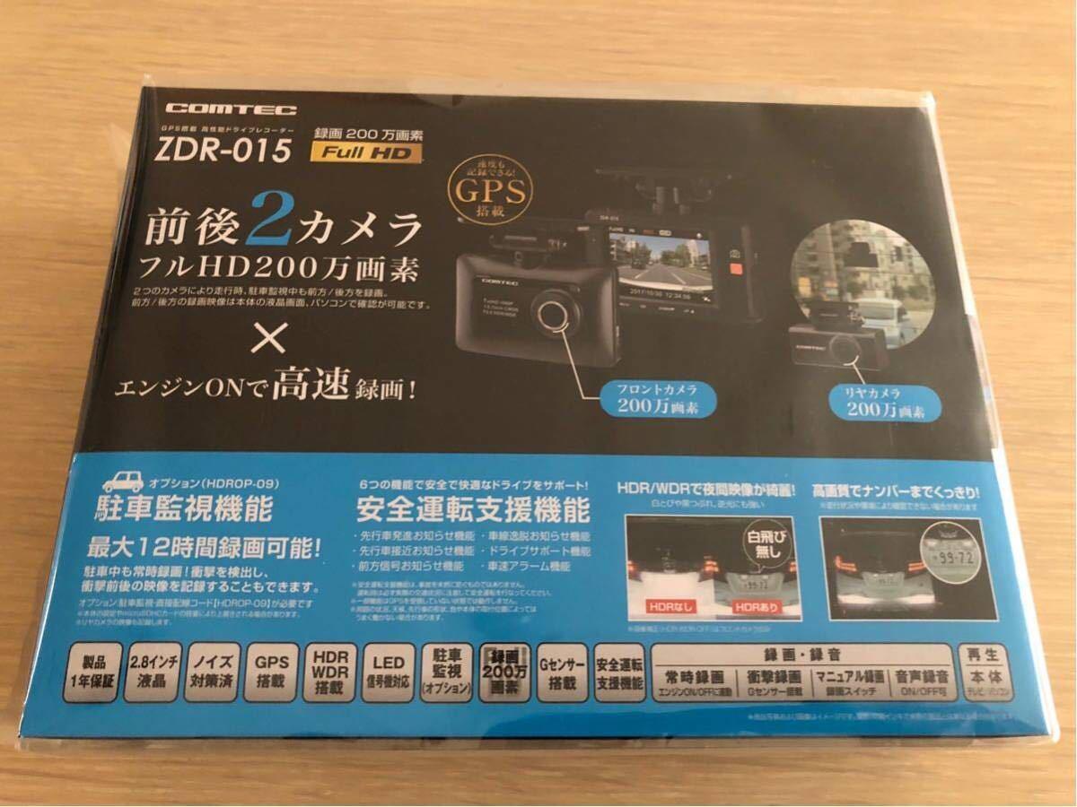1円~ 新品未開封 コムテック ドライブレコーダー ZDR015 前後録画