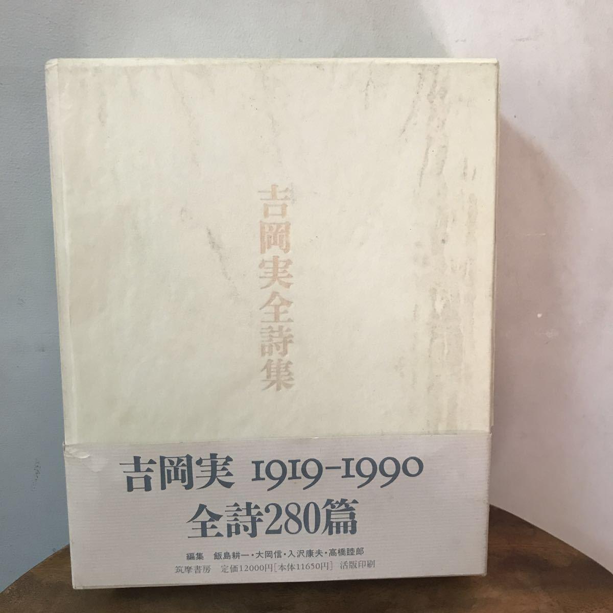 吉岡実全詩集 吉岡陽子謹呈署名入り 1996年初版 附録・帯付き 定価12,000円 送料無料