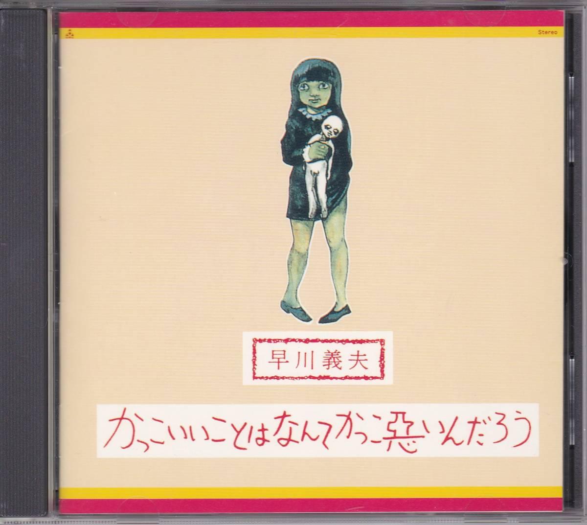 【中古CD】早川義夫/かっこいいことはなんてかっこ悪いんだろう/HQCD/2008年盤_画像1