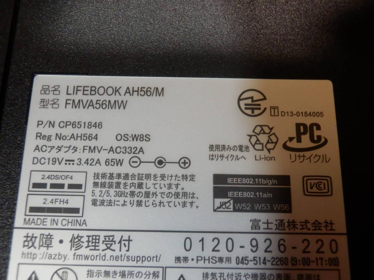 ノートパソコン 富士通 LIFEBOOK AH56/M (Core i7-4702MQ 2.2GHz メモリ8GB BDドライブ HDDなし) ジャンク _画像10