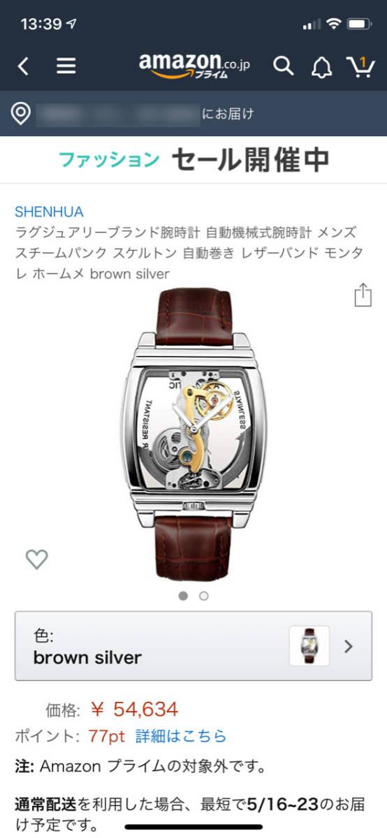 送料無料【スケルトン機械式自動巻き】◆SHENHUA 高級腕時計◆日本未発売商品◆tmnms1020_画像6