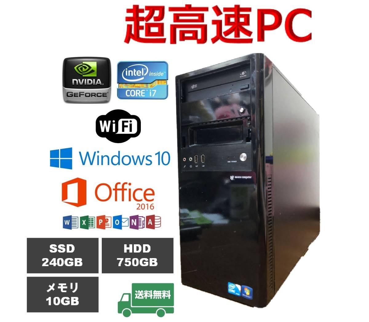 ★マウスコンピューター★高速Core i7搭載★新品SSD240GB+HDD2台★メモリ10GB★無線LAN★GeForceグラボ★最新Win10★MS Office 2016★