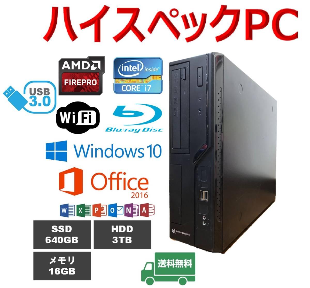 ★マウスコンピューター★究極 i7-4790 4GHz x 8★新SSD640GB★HDD3TB★メモリ16GB★ブル