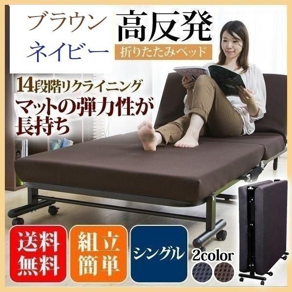 ベッド 折りたたみ シングル 折りたたみベッド アイリスオーヤマ 高反発 リクライニング 収納コンパクト 折り畳み 送料無料