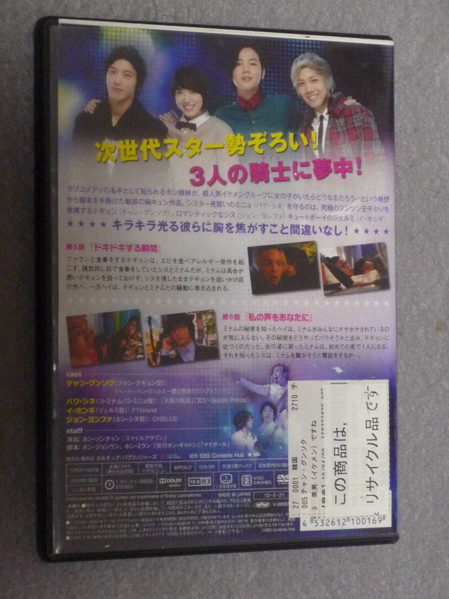 K33 美男(イケメン)ですね Vol.3 レンタル版 [DVD]_画像3