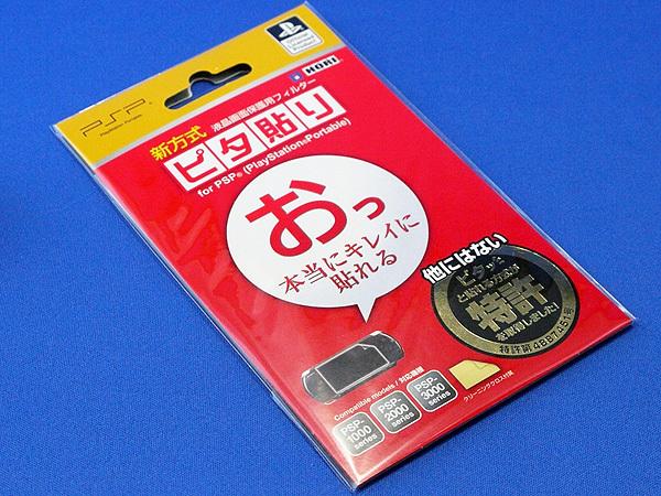 おまけのHORI製 液晶保護シート(新品)