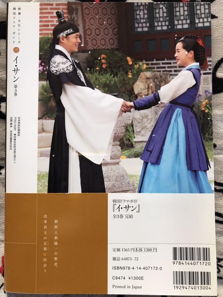 韓国ドラマ・ガイド【イ・サン】第3巻 帯あり