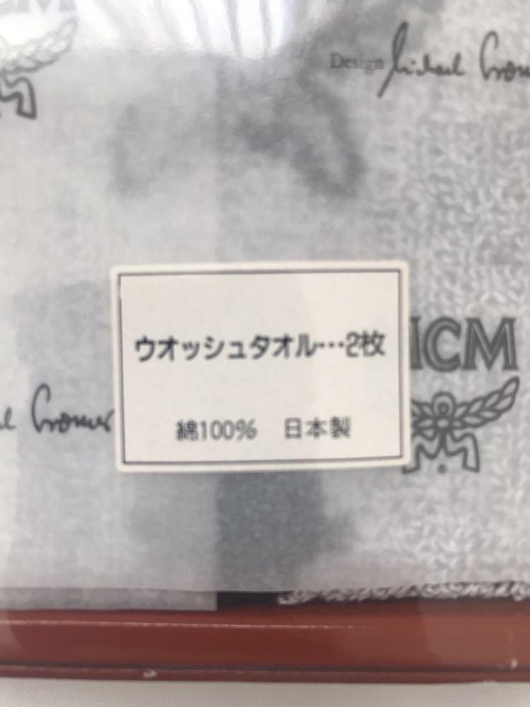 未使用 MCM ウォッシュタオル 2枚セット 総柄 ロゴ柄 茶 グレー 綿100%_画像4
