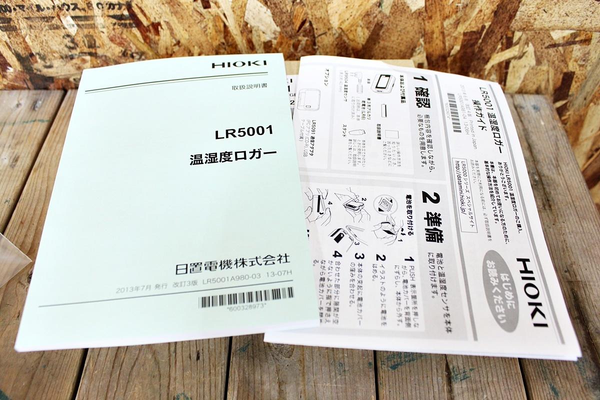 未使用 HIOKI 日置電機 温湿度ロガー LR5001 通信アダプタ LR5091 セット品 ②_画像5