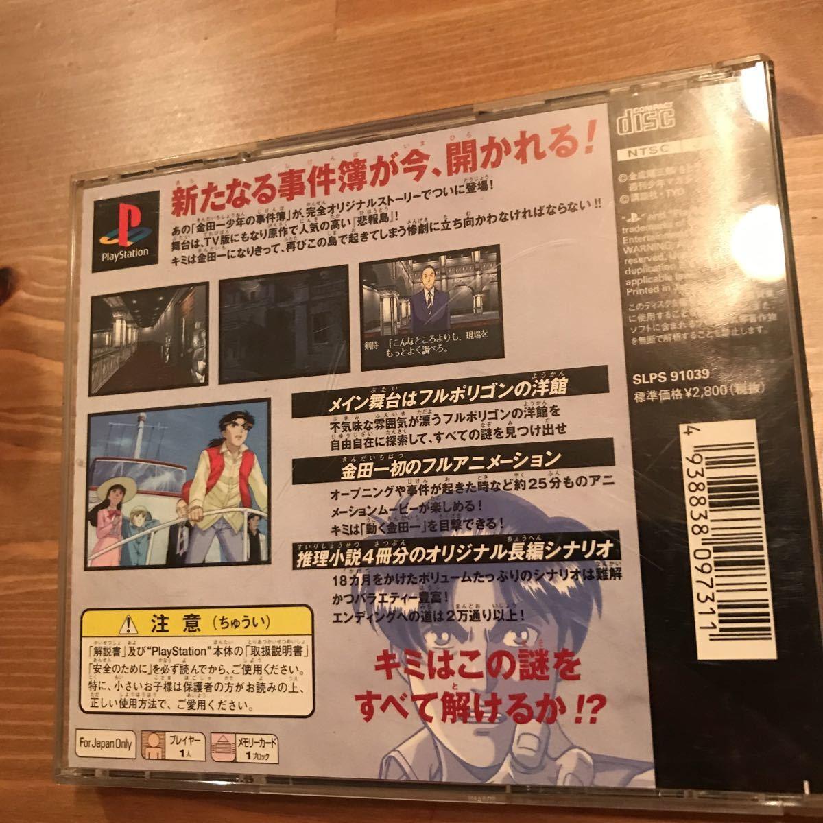 プレーステーション用ソフト 金田一少年の事件簿 懐かしのプレステソフトCD ハードカバー付き