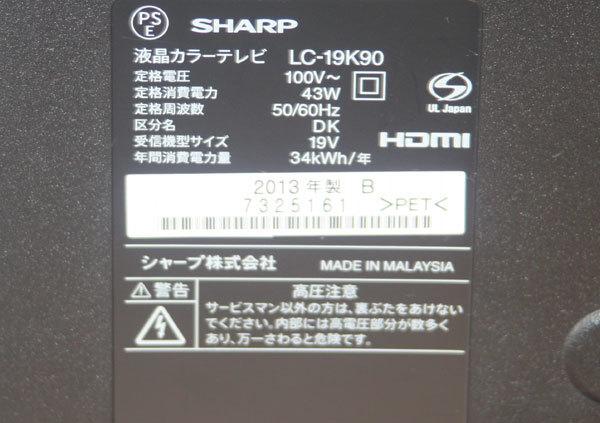 ★SHARP★シャープ★AQUOS 液晶カラーテレビ 19型★LC-19K90★2013年製★美品★_画像5