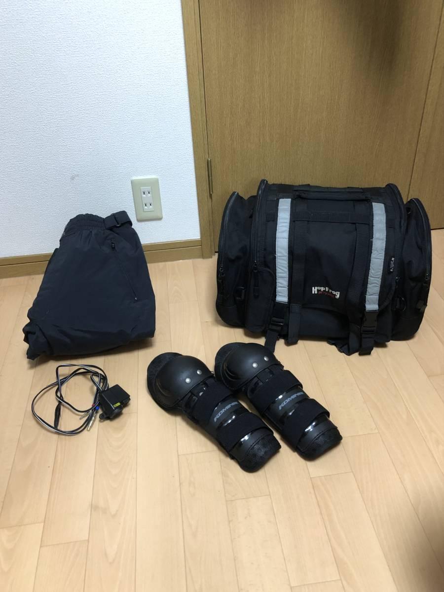 【1円スタート ツーリングセット】シートバック、ニーガード、USB シガーソケット、オーバーパンツ