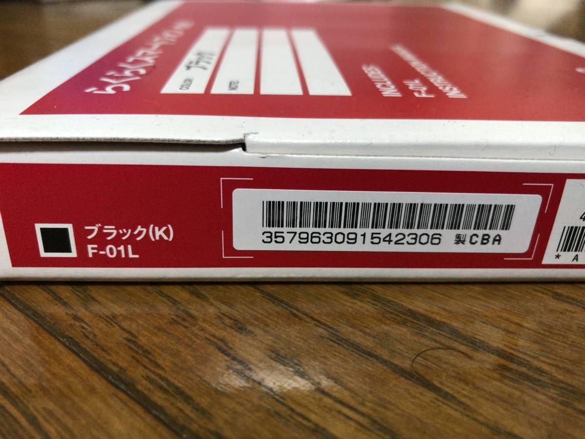 ★☆ドコモ らくらくスマートフォンme F-01L ブラック SIMロック解除済 新品未使用 制限○☆★_画像4