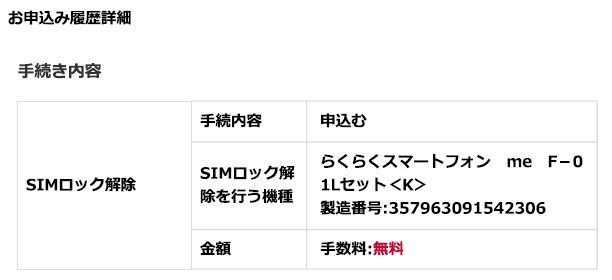 ★☆ドコモ らくらくスマートフォンme F-01L ブラック SIMロック解除済 新品未使用 制限○☆★_画像6