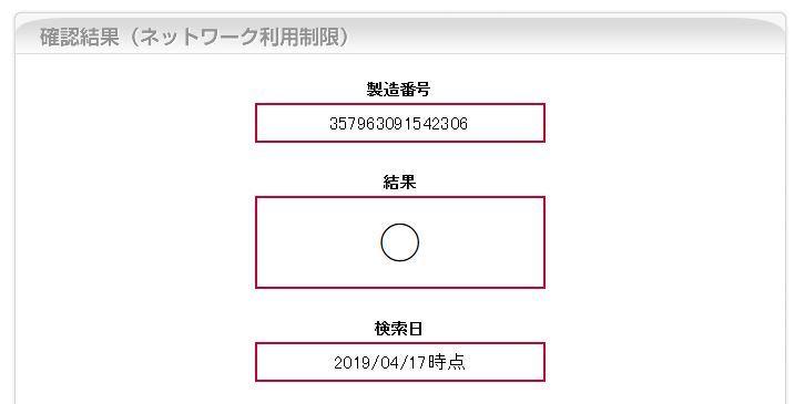 ★☆ドコモ らくらくスマートフォンme F-01L ブラック SIMロック解除済 新品未使用 制限○☆★_画像7