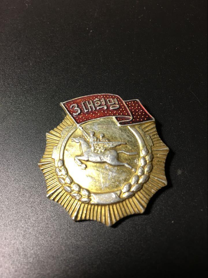 本物 北朝鮮   人民軍 千里馬 三級勲章  朝鮮民主主義人民共和国 メダル バッジ