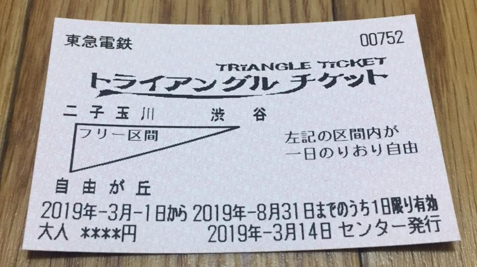 東急電鉄 トライアングルチケット 有効期限2019年8月31日