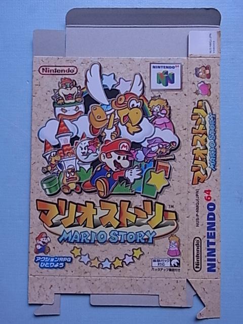 未組立品!当時物!◆ニンテンドー64 マリオストーリー / ※外箱のみ!新品!◆任天堂 Nintendo 2000年