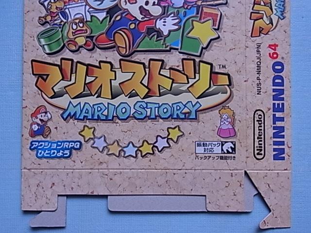 未組立品!当時物!◆ニンテンドー64 マリオストーリー / ※外箱のみ!新品!◆任天堂 Nintendo 2000年_画像3