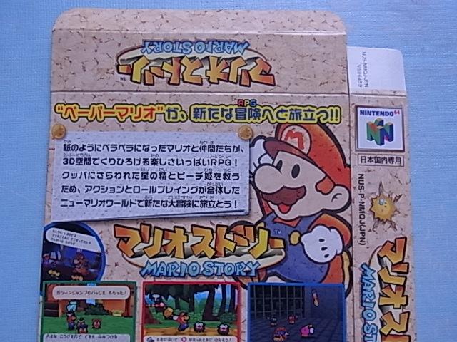 未組立品!当時物!◆ニンテンドー64 マリオストーリー / ※外箱のみ!新品!◆任天堂 Nintendo 2000年_画像5