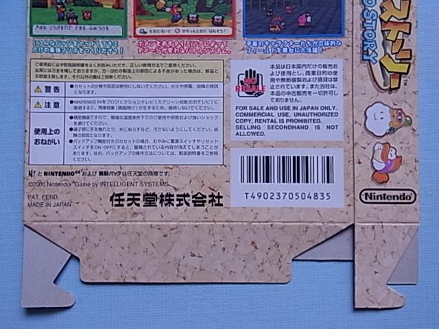 未組立品!当時物!◆ニンテンドー64 マリオストーリー / ※外箱のみ!新品!◆任天堂 Nintendo 2000年_画像6
