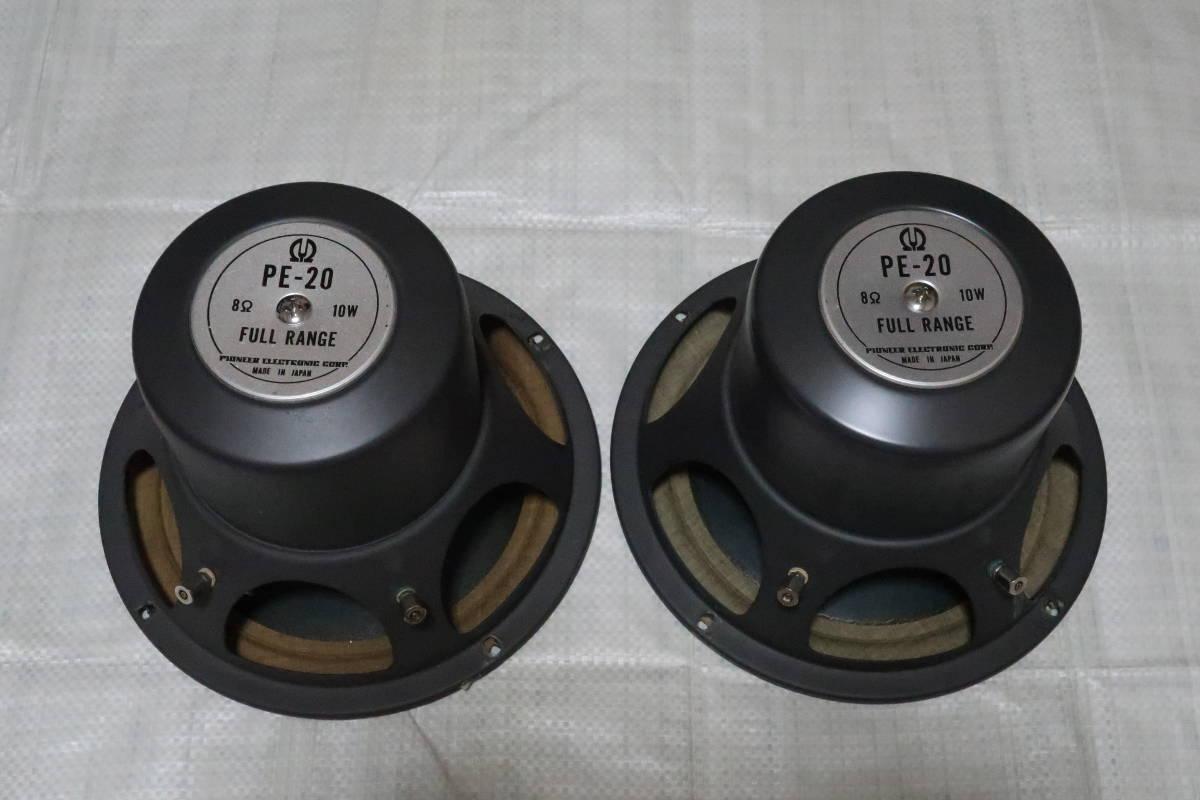 PE-20 フルレンジ ユニット ペア_画像6