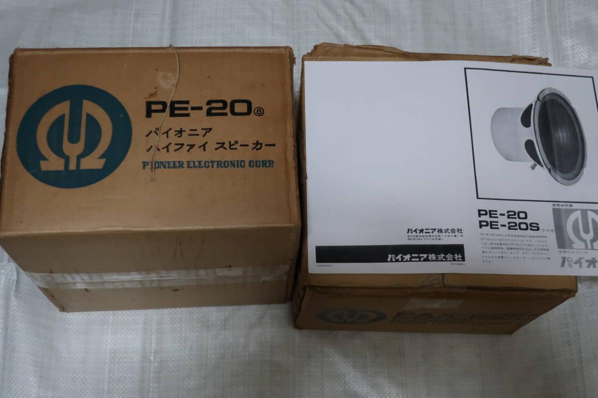 PE-20 フルレンジ ユニット ペア_画像7