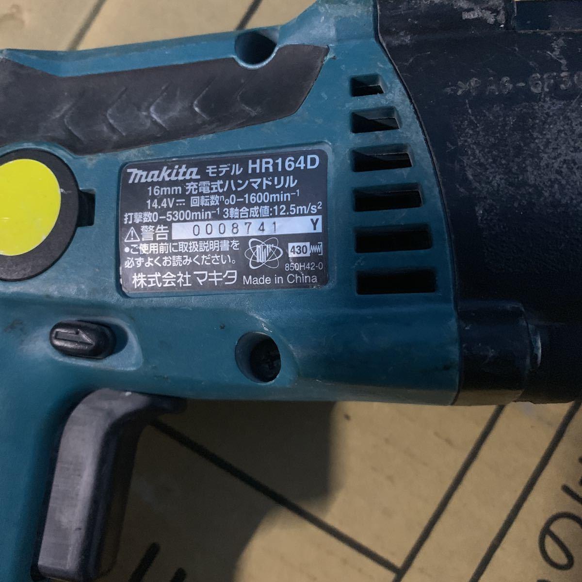 マキタ(MAKITA)HR164D 充電式 ハンマドリル(動作確認しました)_画像2