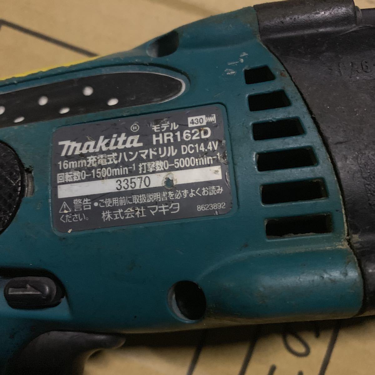 マキタ(MAKITA)HR162D 充電式 ハンマドリル(動作確認しました)_画像3