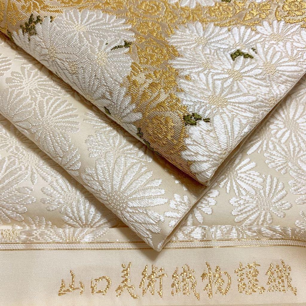 逸品 皇室御用 山口美術織物 御御帯 唐織 格天木春菊文様の袋帯 正絹 金銀糸 6通柄